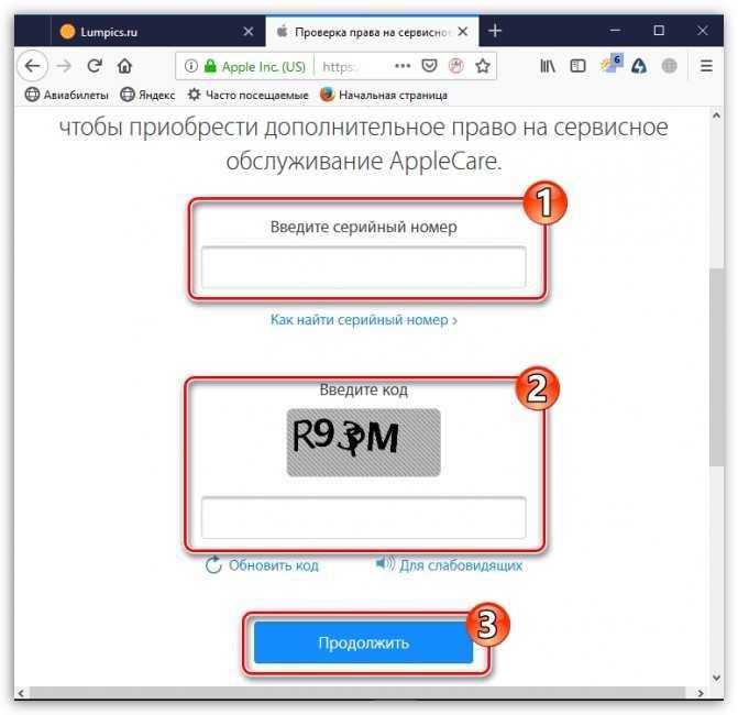 Как проверить был ли активирован iphone. узнать дату активации iphone по серийному номеру - права