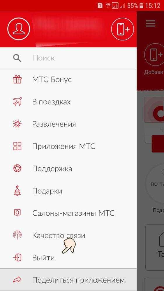 """Приложение """"мой мтс"""": руководство по использованию"""