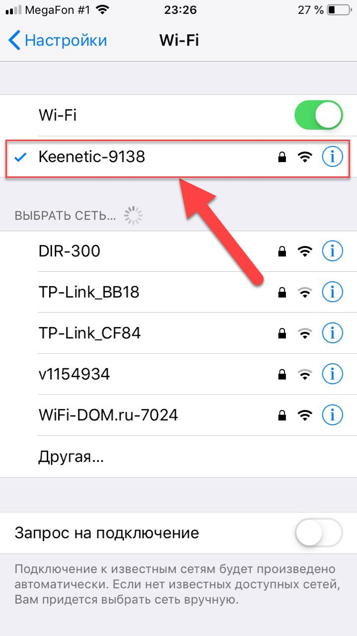 Устраняем ошибки подключения iphone к wi-fi.