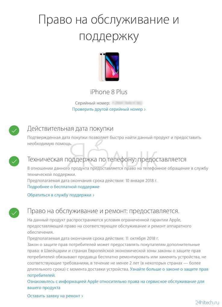 Проверка активации iphone: как узнать, когда активирован