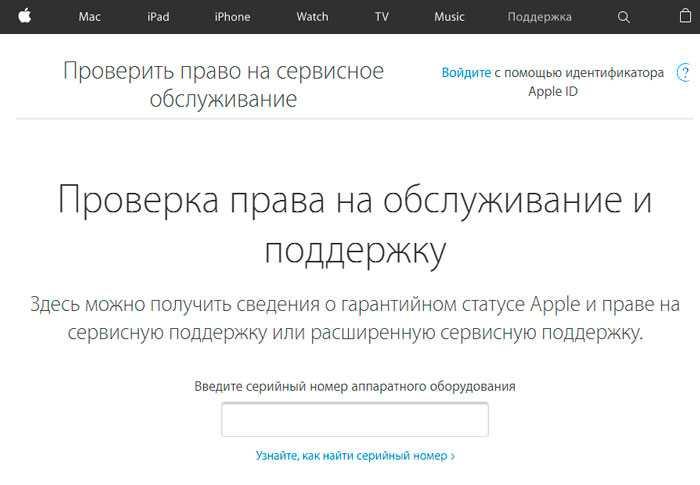 Как узнать дату активации iphone 6 imei. как проверить дату активации iphone