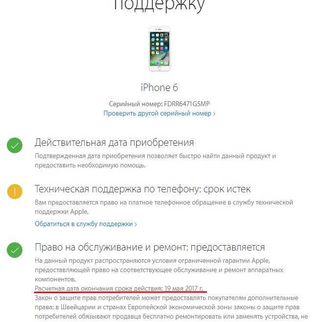 Проверка iphone на подлинность по серийному номеру и imei. как проверить б/у айфон при покупке