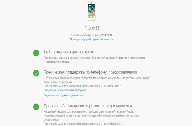 Sndeepinfo - all information on the phone's imei or serial number