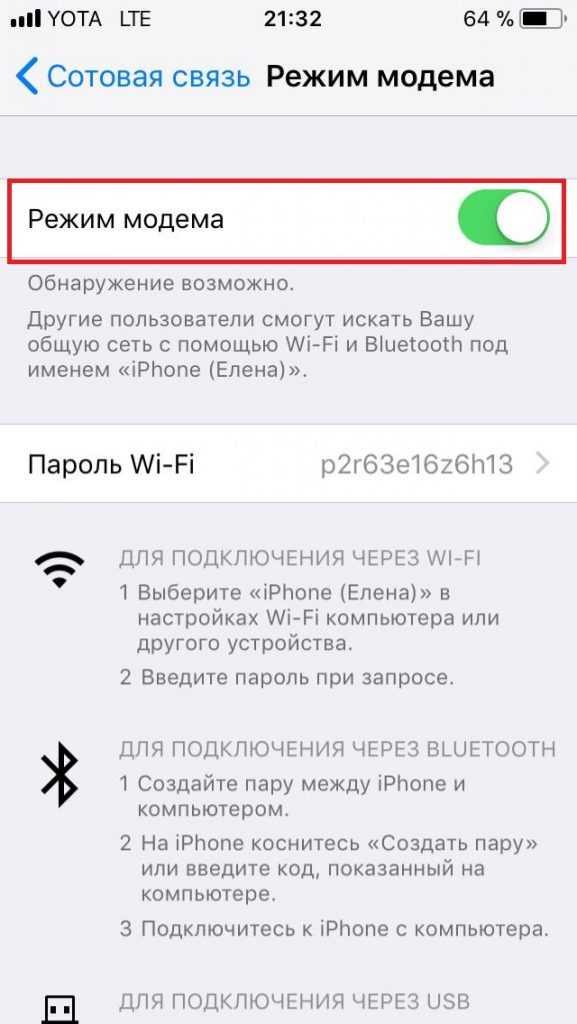 Подключение iphone к компьютеру через usb