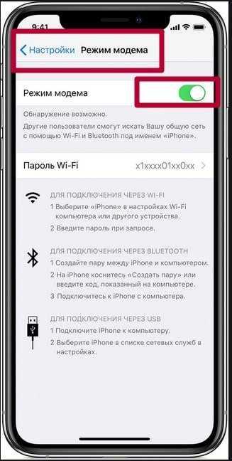 Как подключить айфон как модем для компьютера тарифкин.ру как подключить айфон как модем для компьютера