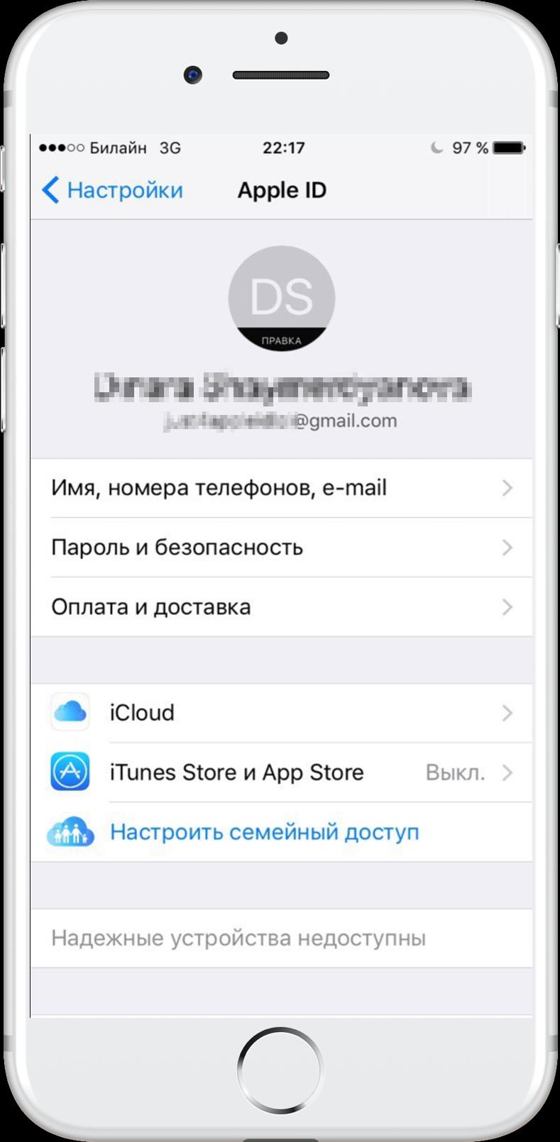 Как настроить iphone — полное руководство