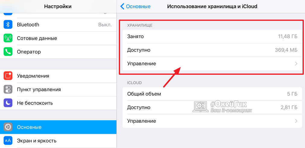 Как очистить кэш на iphone или ipad в браузере и приложениях