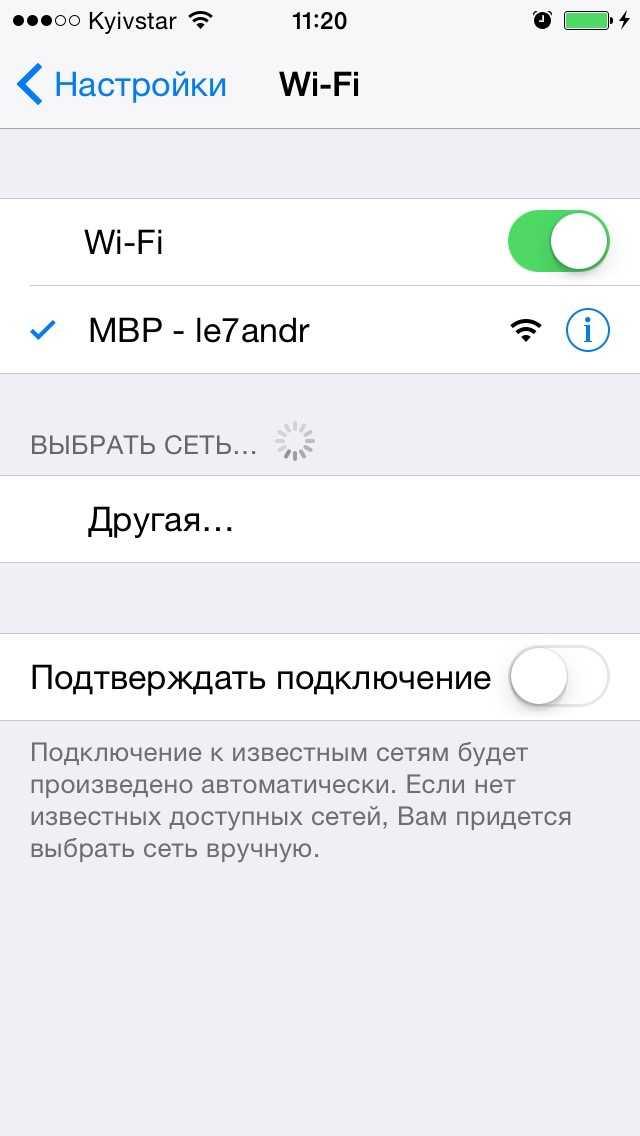 Айфон не подключается к wi-fi сети