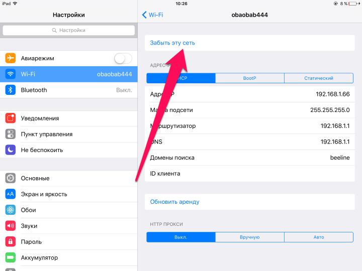 Айфон не подключается к wifi, причины и решение для всех моделей iphone