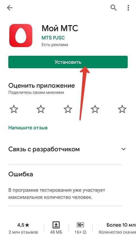 Мой мтс - мобильное приложение для ios, android, windows