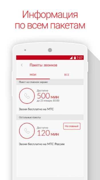 Скачать приложение «мой мтс» на компьютер бесплатно - инструкция установки