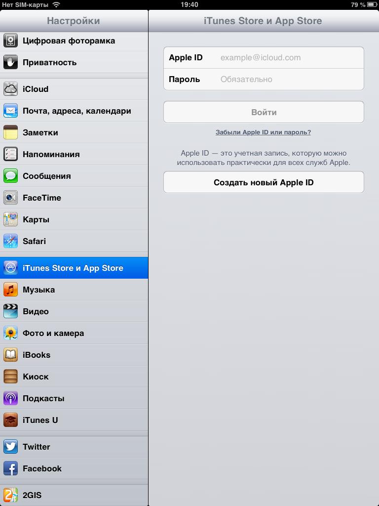 Почему не получается создать apple id? основные ошибки!