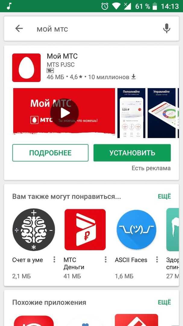 """Мобильное приложение """"мой мтс"""""""