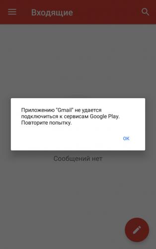 Как решить проблему «не удалось установить надежное соединение с сервером» в google play