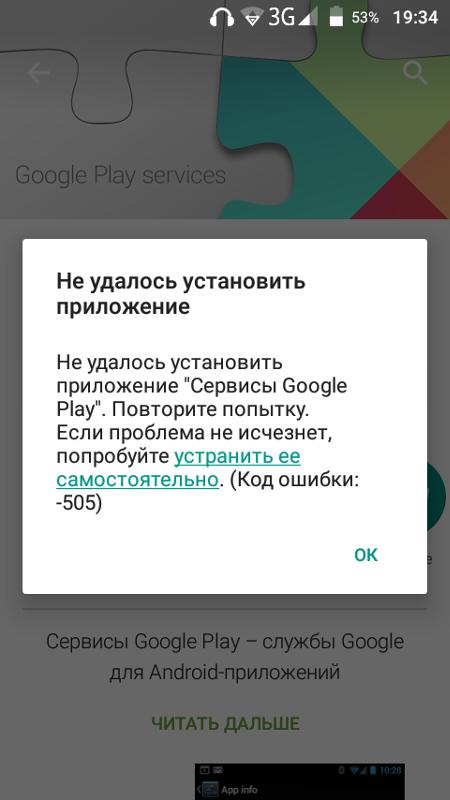 Как устранить проблемы с подключением к интернету на устройствах android - cправка - google play