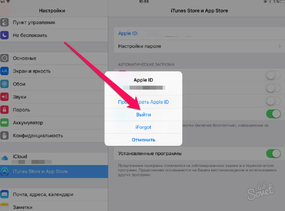 Как на айфоне создать новую учетную запись apple id