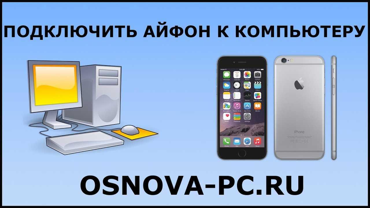 Как подключить iphone к пк