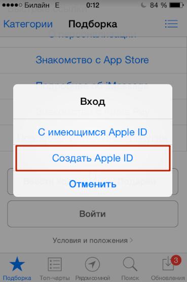 Как создать новый аккаунт apple id на iphone или ipad без кредитной карты бесплатно и без кредитной карты | it-here.ru