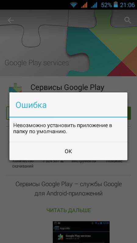 Как устранить проблемы с оплатой покупок - android - cправка - google play