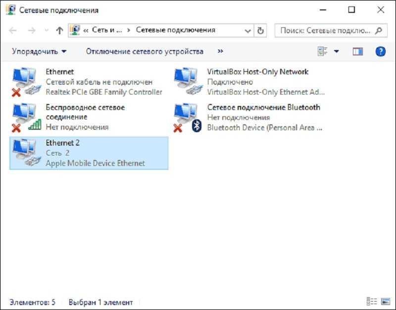 Режим модема в windows 10: подключение к сети интернет через iphone