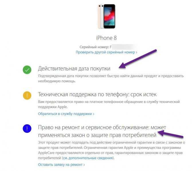 Как узнать дату выпуска iphone за 1 минуту