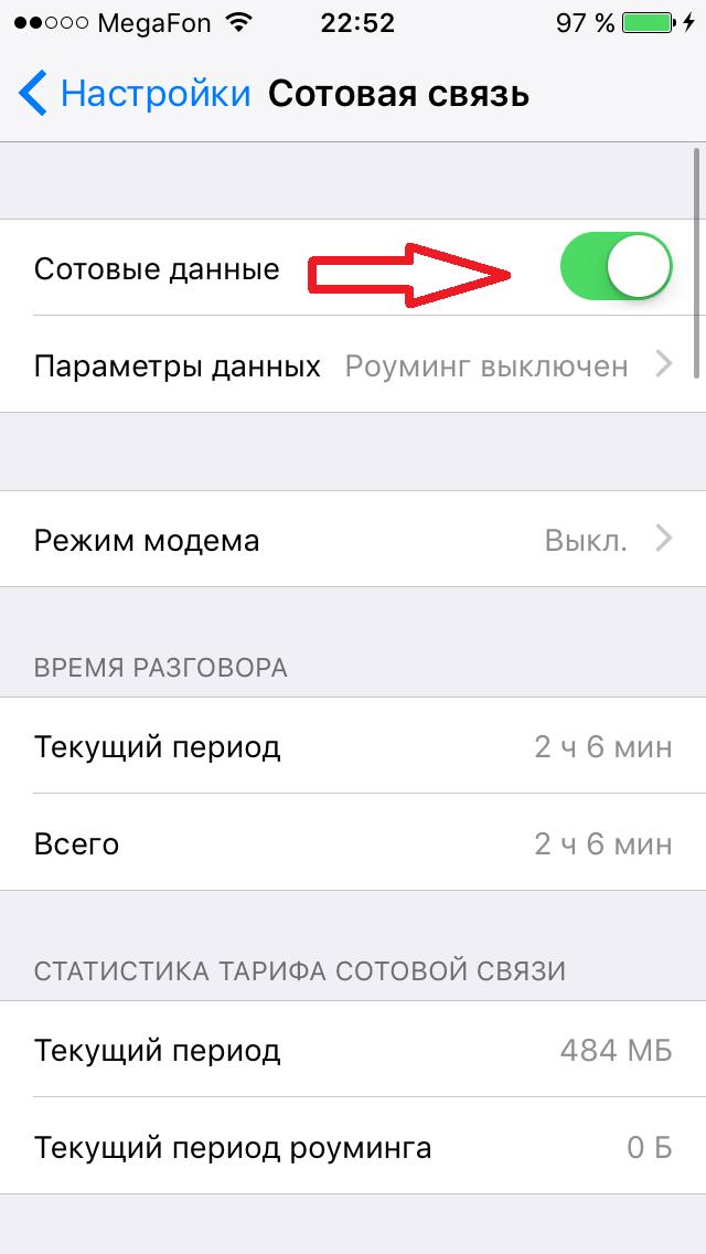 Как обновить айфон без wi-fi по сотовой связи