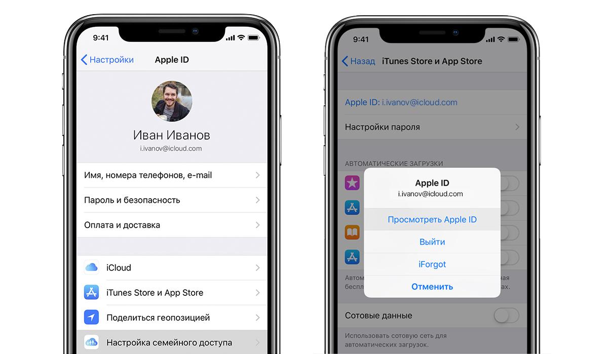 Как создать apple id на iphone, два реальных способа