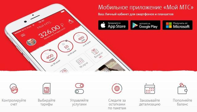 Скачать мой мтс на андроид бесплатно без регистрации