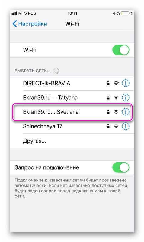Почему на iphone отключается wi-fi: причины и решение проблемы | a-apple.ru