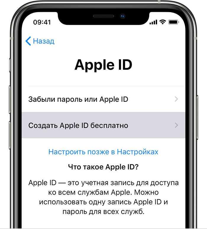 Как создавать новый apple id: регистрация apple id, учетная запись - настройка, куда вводить данные