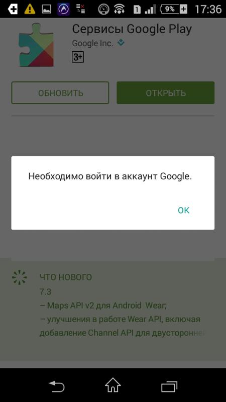Что делать, если не удается связаться с серверами google
