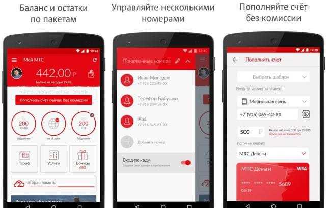 Скачать приложение мтс на мобильный телефон бесплатно