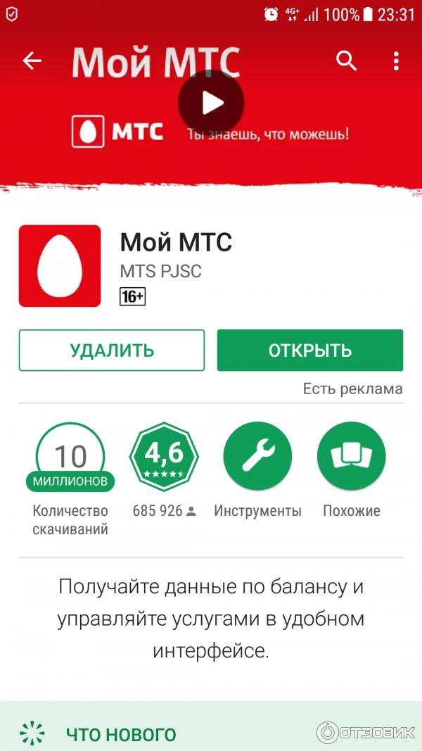 """""""мой мтс"""" - скачать и установить приложение бесплатно"""