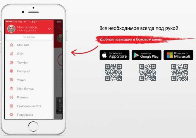 Скачать приложение мой мтс на андроид: пошаговая инструкция