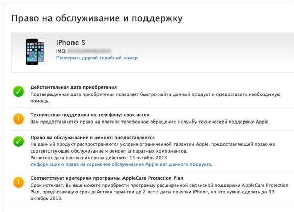 Как узнать дату активации iphone по серийному номеру: как проверить, когда активировали по imei